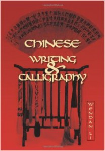 chinese-writing-and-calligraphy.jpg