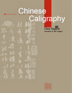 chinese-caligraphy---chen-tingyou.png
